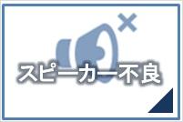 iPhone修理のイオンマリンピア千葉稲毛店スピーカー不良イメージ画像