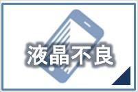 iPhone修理のイオンマリンピア千葉稲毛店液晶不良イメージ画像