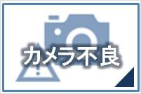 iPhone修理のイオンマリンピア千葉稲毛店カメラ不良イメージ画像