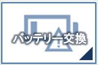 iPhone修理のモバファームイオンマリンピア千葉稲毛店バッテリー交換イメージ画像