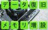 稲毛検見川幕張のパソコン修理④