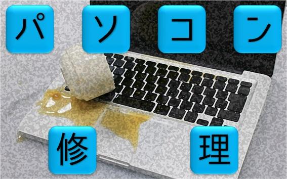 稲毛検見川幕張のパソコン修理①