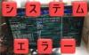 稲毛検見川幕張のパソコン修理②