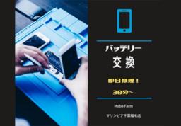 Iphone修理のモバファームPctop②2021