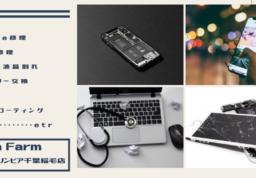Iphone修理のモバファームPctop①2021